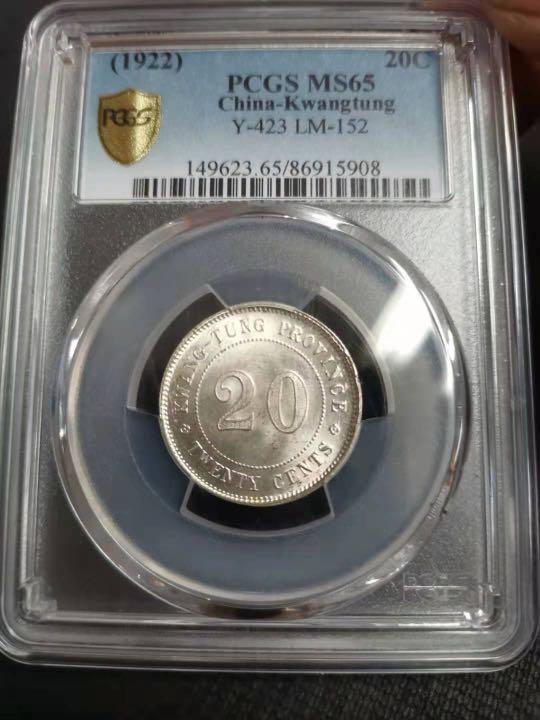 兩顆廣東貳毫 每枚23000新台幣(不議價)