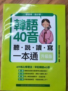 韓文 韓語40音書