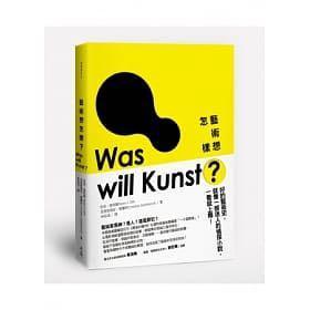 藝術想怎樣 Was will Kunst?
