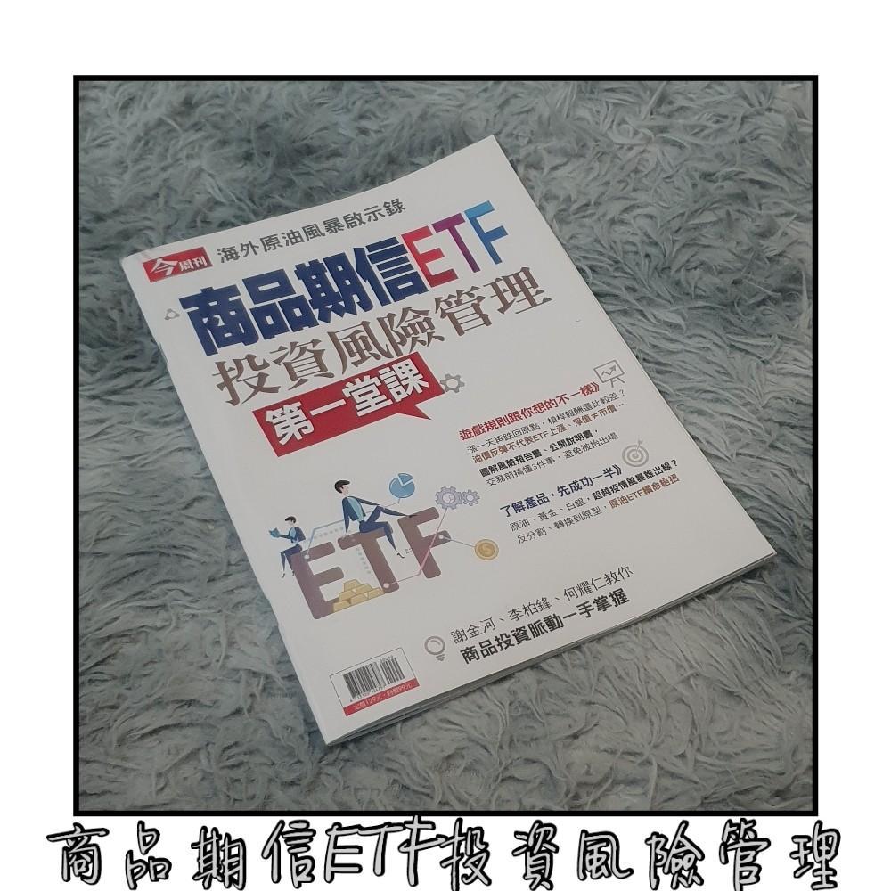 [今周刊]商品期信ETF投資風險管理第一堂課 投資 理財 雜誌 特刊