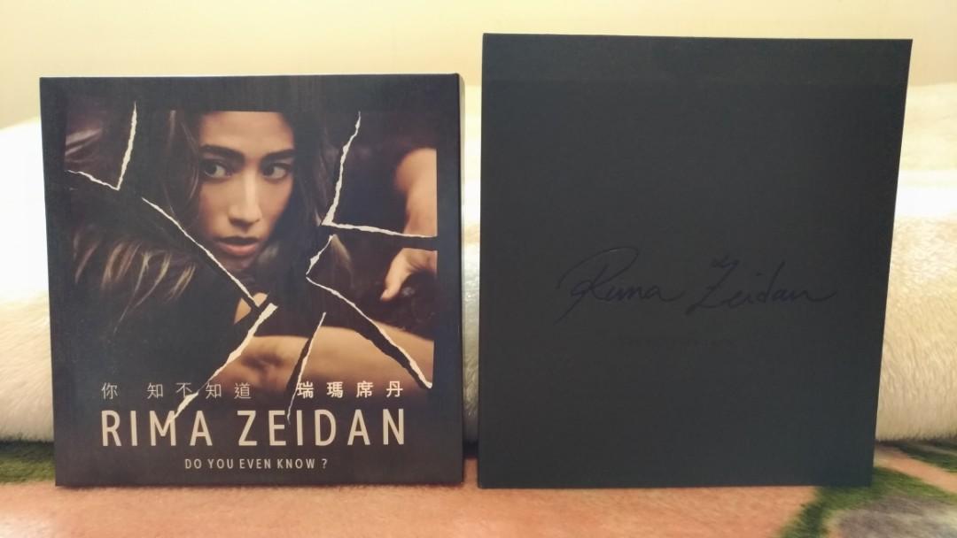 Rima Zeidan 瑞瑪席丹首張專輯《你知不知道》附簽名海報