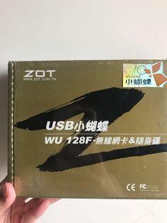 ZOT USB小蝴蝶WU128F無線網卡&隨身碟