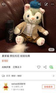 畫家貓 娃娃玩偶