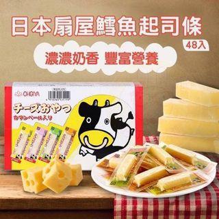 [日本]🇯🇵✈️日本 OHGYA 扇屋鱈魚一口起司條 48入/盒