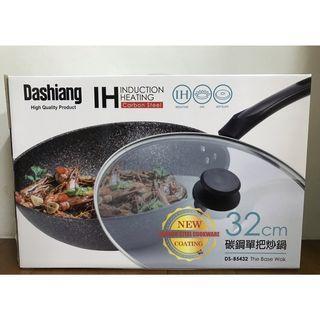 Dashiang 碳鋼不沾單把炒鍋(32cm)附蓋子DS-B5432