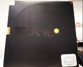 羅大佑戀曲1990 (promo copy) LP vinyl