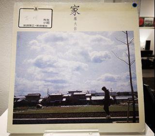 羅大佑 - 家 (Rock Records, RR-111) vinyl LP