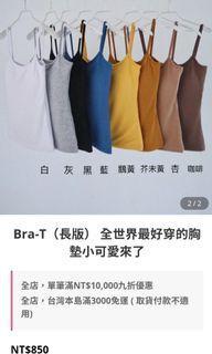 全新僅下水 Scrappy koko 灰 Bra-T(長版) 全世界最好穿的胸墊小可愛來了  Scrappykoko