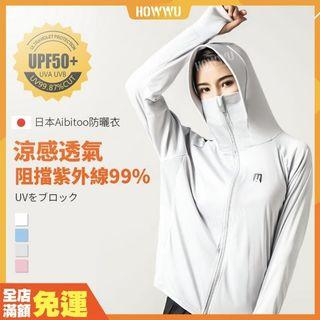 全新/灰色涼感抗UV防曬外套(灰)
