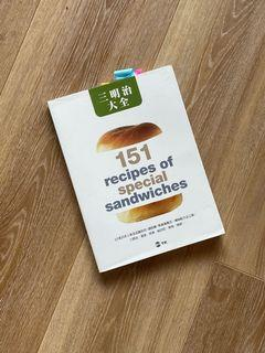 三明治大全 151 recipes of special sandwiches