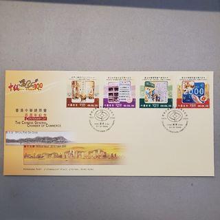 香港中華總商會 百周年 首日封 Hong Kong Chamber of Commerce Centenary FDC MNH