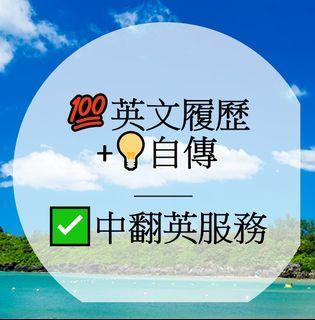 [中翻英] 海外/國內求職  - 英文履歷表+自傳 | 轉職 | 升學 | 文法編輯服務 - 全部幫您寫到好! Translation service #人氣