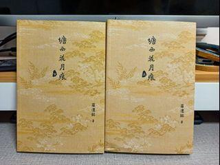塘西花月痕新裝版 上下兩冊  羅澧銘著 商務出版