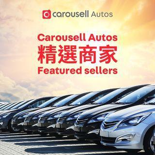 Carousell Autos 精選商家