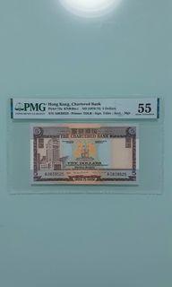 香港舊紙幣PMGHKD 250.00 ND(1970-75年)香港渣打銀行伍圓紙幣啡屋仔 PMG評級55分 A版 ABOUT UNCIRCULATED  品相如圖, MTR 面交或郵寄