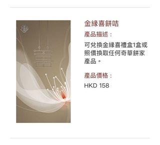 [$130] 連禮封 奇華餅家 金緣喜禮餅券 餅卡