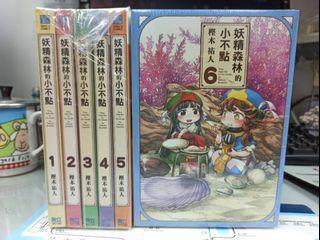 妖精森林的小不點 1-6(最新) (6未開封) 樫木祐人編繪  東立出版