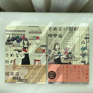 日本帶回 さめない街の喫茶店 日文原文漫畫 1&2集 全集 #防疫