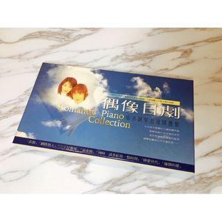 偶像日劇唯美鋼琴浪漫精選集CD鋼琴演奏