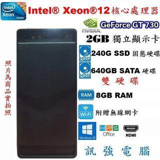 Intel® Xeon 12核心電腦主機、全新240G SSD固態碟+640G雙硬碟、GT730/2GB獨顯、8G記憶體