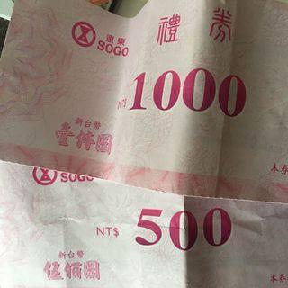 sogo禮券價值1100$公司發放的見背面說明