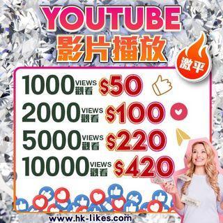 youtube 訂閱粉絲 刷view like 1000訂閱 4000觀看 開盈利 subscribe