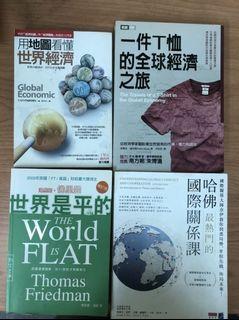 世界是平的/用地圖看懂世界經濟/哈佛最熱門的國際關係課/