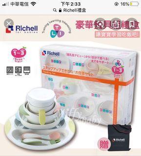 日本【Richell利其爾】TLI豪華餐具組禮盒12件組彌月禮盒-MiffyBaby