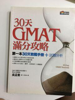 30天GMAT滿分💯攻略 #出清 每本50