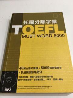 托福考試必備單字5000 #出清