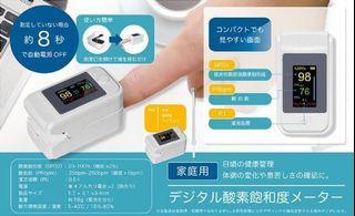全新正品 日本品牌 血液濃度