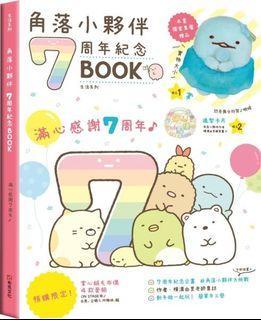 只有盒子 角落生物 角落小夥伴  7週年 5週年 fanbook 紀念 lucky book 檢定