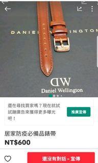 dw 錶帶 #防疫