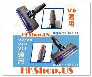 Dyson V7 V8 V10 V11  軟絨毛 電動地板地毯刷 適用 V6 吸頭 滾筒 吸塵 : 14日壞機1換1保證 ; 保修6個月 : 信心保證 ; 信用商家 - 包郵費直寄香港各區
