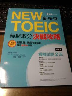 New Toeic 輕鬆取分決戰攻略(常春藤)