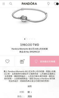 全新-PANDORA手鍊2021年新款/Pandora Moments迪士尼米奇心形扣蛇鏈/市價3980元