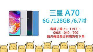 Samsung A70  6G/128G  門市出清品