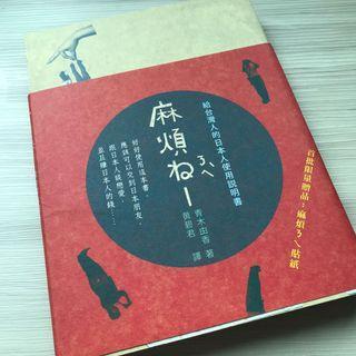 麻煩ㄋㄟˋ—給台灣人的日本人使用說明書