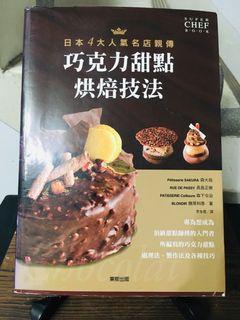 #防疫 日本4大人氣名店親傳 巧克力甜點烘焙技法