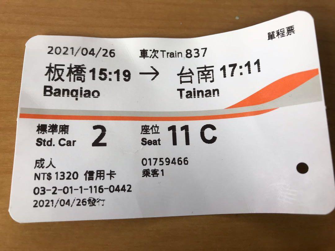2021/04/26、4/30、5/2高鐵票根-板橋台南台北嘉義
