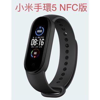 二手 小米手環5 NFC版