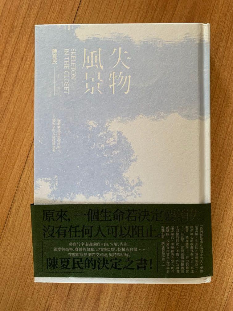 陳夏民/失物風景