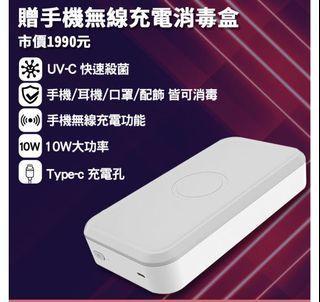手機無線充電消毒盒