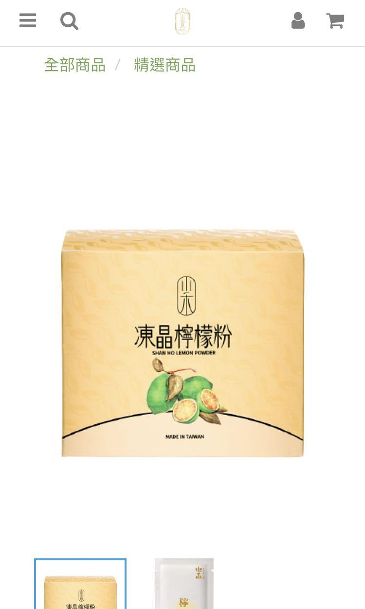 山禾 凍晶檸檬粉