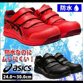 日本 ASICS 防水Gore tex 安全鞋無繩魔術貼JSAA A級防滑靴 地盤工地廚房運輸搬運車房維修出行街清潔工廠 waterproof workshoe RingForest CP602 FCP602 JSAA JIS