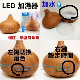 木紋 LED 加濕器