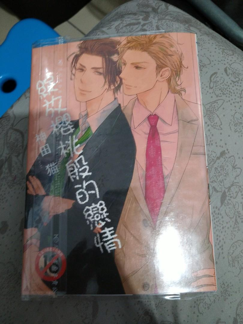 BL漫畫 <綻放的櫻桃般的戀情>