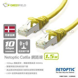 丹麥 Netoptic Cat6a Lan Cable 1.5M 網路線 LAN線 1.5米 network cable 比 Cat6 Cat7 性價比高