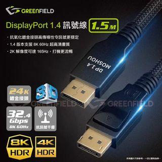 DP 1.4 cable 8K 1.5M DisplayPort Cable DP Cable 8K60hz DP線 1.5米