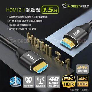 HDMI 2.1版訊號線1.5米